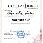 Aljona-Tihonova-Arnelle-Skorost-29-min-001.jpg