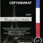 Aljona-Tihonova-Beautix-Ideal-bliki-001.jpg