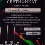Aljona-Tihonova-Beautix-Ideal-manik.-Kutikul-001.jpg
