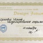 Design-forum.jpg