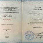 Diplom-o-perepodgotovke.jpg