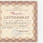 Larisa-Grigoreva-BOTOX-e1547915008657.jpg