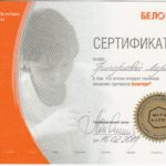 Larisa-Grigoreva-Belotero.jpg