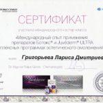 Larisa-Grigoreva-Botox-Juviderm-e1547914997306.jpg