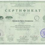 Larisa-Grigoreva-Korrekciya-vorzr-izmenenij-e1547915032647.jpg