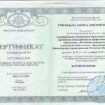 Larisa-Grigoreva-SERTIFIKAT-specialista.jpg