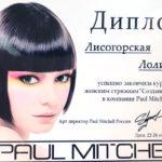 Paul-Mitchel3.jpg