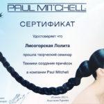 Paul-Mitchel4.jpg