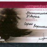 Vershinin-Sergej-TOCCO-Magico-pdf.io-min-e1548134644493.jpg