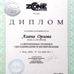 ZoneII.jpg